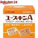 ユースキンA(120g)【wintercare-3】【ユースキン】[ハンドクリーム]