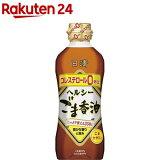 日清 ヘルシーごま香油(350g)