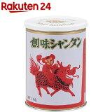 創味食品 シャンタン 業務用(1kg)【創味】