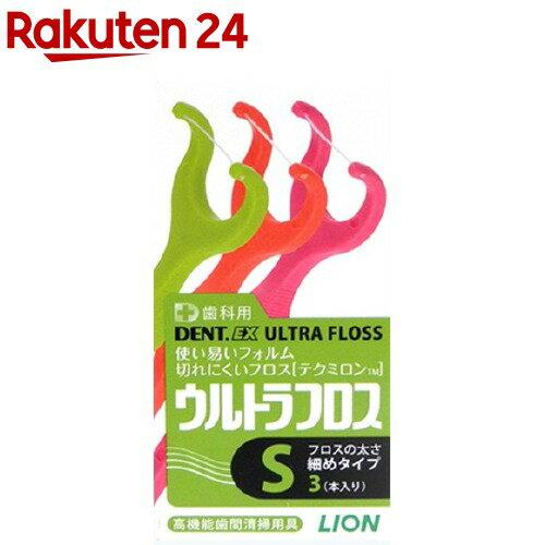 ライオン歯科材 デントEX ウルトラフロス 3本入 #S 3本入