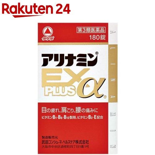 第3類医薬品 アリナミンEXプラスα(180錠) KENPO_11  アリナミン