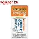ディアナチュラゴールド EPA&DHA 60日(360粒)【