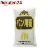 北海道産小麦100% パン用粉(1kg)【江別製粉】