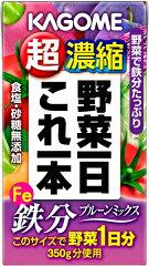 カゴメ 野菜一日これ一本超濃縮 たっぷり鉄分 125ml×24 ケース売り【販売:食べモール】【...