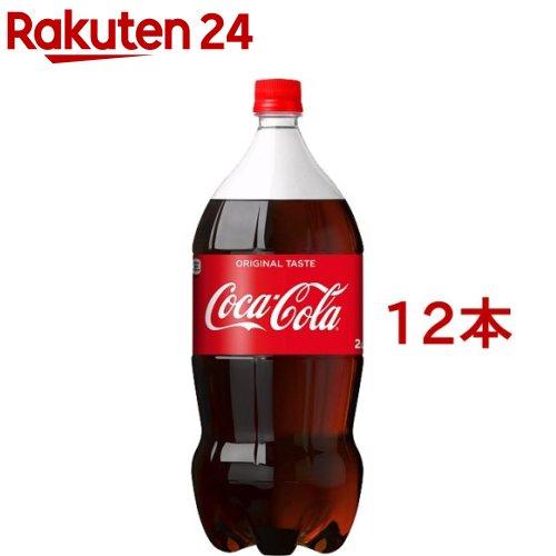 コカコーラ 2L×6本入