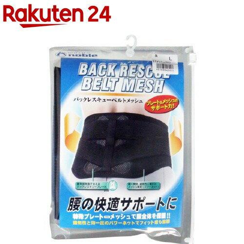 ノーブル バックレスキューベルト 腰痛ベルト メッシュ ブラック Lサイズ(1枚入)【ノーブル】