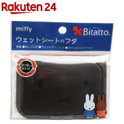 テクセルジャパン ビタット レギュラーサイズ ミッフィー ブラウン 1コ入