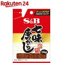 楽天24で買える「S&B 袋入り 七味唐がらし(14g」の画像です。価格は81円になります。