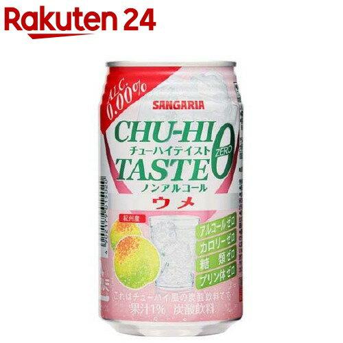 サンガリア みっくちゅじゅーちゅ チューハイテイスト ウメ 0.00% 缶350g×24本