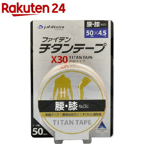 ファイテン チタンテープX30 伸縮タイプ5cm×4.5m