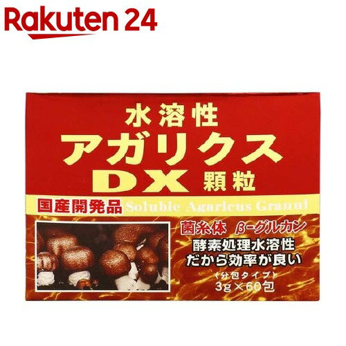 ユウキ製薬 水溶性アガリクスDX 顆粒 3g×60包