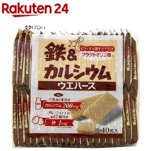 鉄&カルシウムウエハース(40枚入)【spts11】[おやつ お菓子]