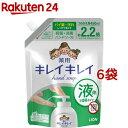 キレイキレイ 薬用液体ハンドソープ つめかえ用・大型サイズ(