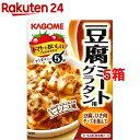 カゴメ トマトでおいしいごはんのおかず 豆腐ミートグラタン用(100g*5コセット)【カゴメ】