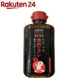 にくほんぽ 黒 焼き肉のタレ(480g)
