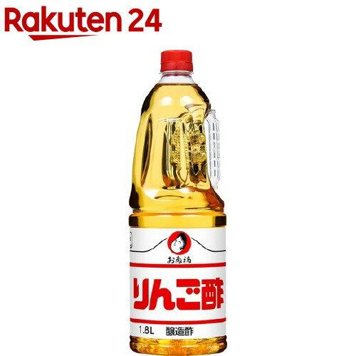 お多福 りんご酢 ハンディボトル 1.8L [5034]