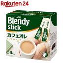 ブレンディ スティック・コーヒー カフェオレ(10g*30本入)【ブレンディ(Blendy)】