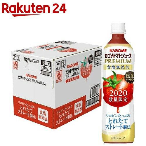 カゴメ カゴメトマトジュース プレミアム 食塩無添加 720X15