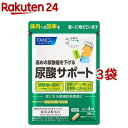 ファンケル 尿酸サポート(120粒入*3袋セット)【ファンケ