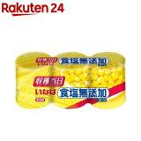 いなば 食塩無添加コーン(200g*3缶)[缶詰]