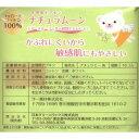 ナチュラムーン 生理用ナプキン 多い日の昼用 羽つき(16コ入*3コセット)【ナチュラムーン】[生理用品] 2