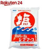 青い海 シママース(沖縄の塩)(1kg)【イチオシ】【spts1】