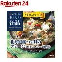 おいしい缶詰 北海道産つぶ貝のアヒージョ(ジェノベーゼ風味)...