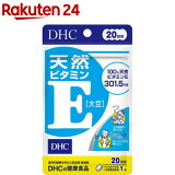 DHC 天然ビタミンE(大豆) 20日分(20粒)