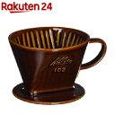 カリタ 陶器製コーヒードリッパー 102-ロト ブラウン 2-4人用(1コ入)【カリタ(コーヒー雑貨)】