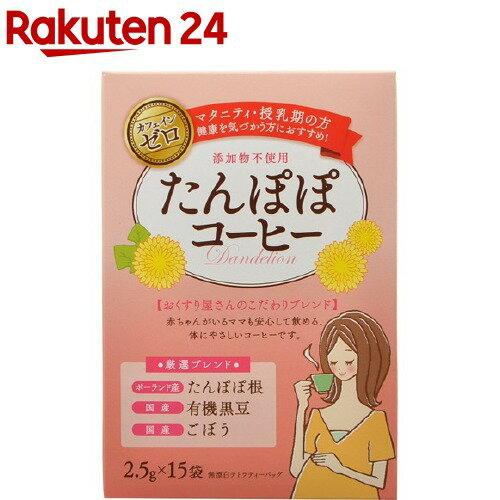 うすき製薬 たんぽぽコーヒー(2.5g*15袋入)