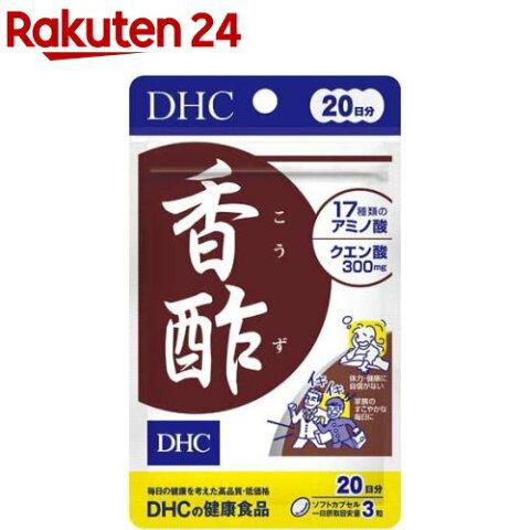 DHC 香酢 20日分(60粒入)【DHC サプリメント】
