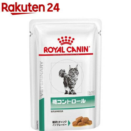 ロイヤルカナン 糖コントロール 85g 12袋 キャットフード ウェット パウチ 療法食