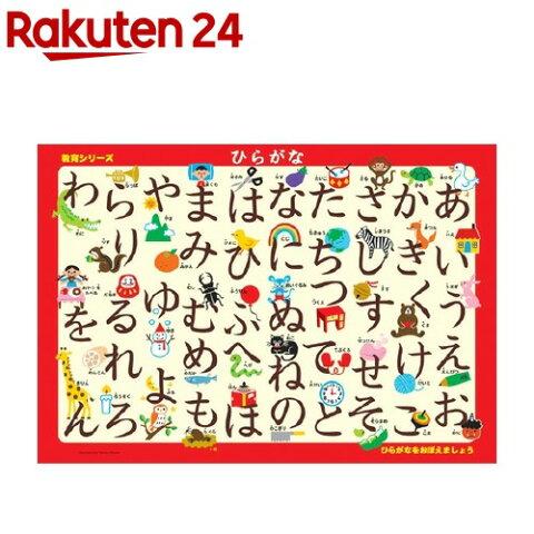 ピクチュアパズル ひらがな 26-605(1コ入)【ピクチュアパズル】