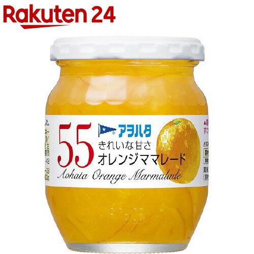 キユーピー『アヲハタ55 オレンジママレード』