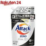 アタックZERO 洗濯洗剤 ドラム式専用 詰め替え 大サイズ(860g)