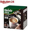 ブレンディ スティック コーヒー エスプレッソオレ微糖(7....