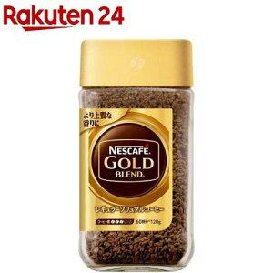 ネスカフェ ゴールドブレンド(120g)【ネスカフェ(NESCAFE)】[コーヒー]