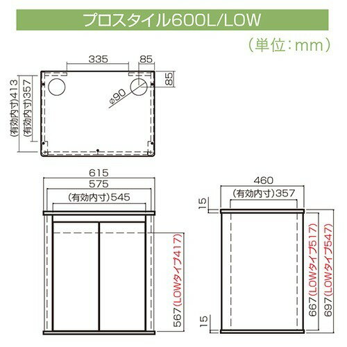 寿工芸『NEWプロスタイル600L-Low』