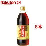 超特選 減塩醤油(900ml*6本セット)【チョーコー】