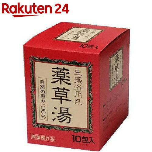 ライオンケミカル 生薬浴用剤 薬草湯 自然の恵み100% 10包