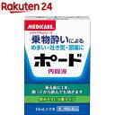 【第2類医薬品】メディケア ポード内服液(10mL*2本入)【メディケア】