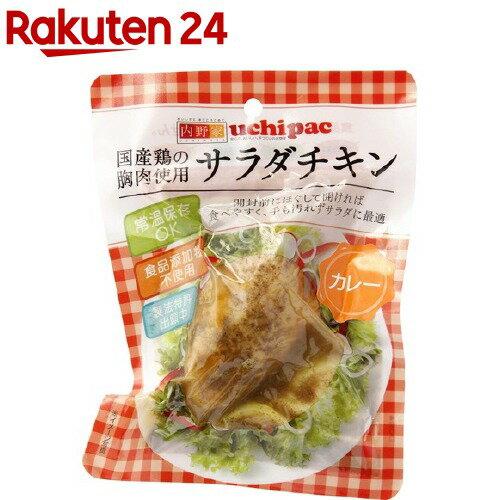 内野家 国産鶏 サラダチキン カレー 100g 1セット 10個