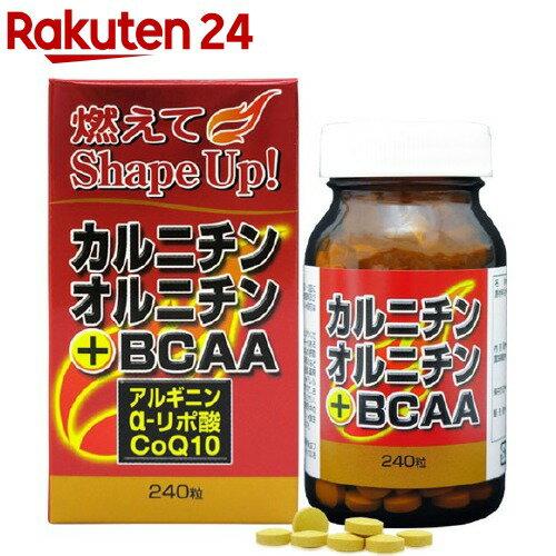 ユウキ製薬 ユウキ製薬 カルニチン オルニチン+BCAA 240粒