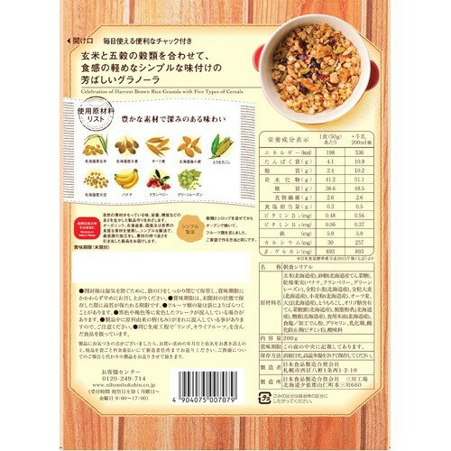 【訳あり】玄米と五穀のグラノーラ(200g)の紹介画像2