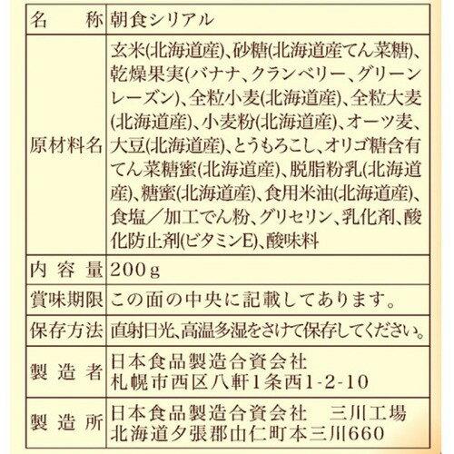 【訳あり】玄米と五穀のグラノーラ(200g)の紹介画像3