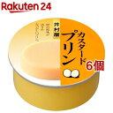 井村屋 缶カスタードプリン(75g*6コセット)【井村屋】