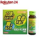 【第3類医薬品】ネオスーサン胃腸内服液(30mL*3本入)