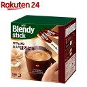 ブレンディ スティック コーヒー カフェオレ 大人のほろにが(10g*100本入)【StampgrpB】【ブレンディ(Blendy)】