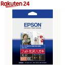 エプソン 写真用紙 フォト光沢ハガキ KH100PK(100枚入)