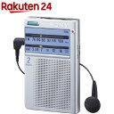 ソニー FM/AMポケッタブルラジオ ICF-T46 S(1台)【SONY(ソニー)】